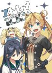 3girls abukuma_(kantai_collection) ahoge bangs bike_shorts black_gloves black_hair black_jacket blonde_hair blue_eyes blue_neckwear blue_sailor_collar blue_shirt breast_pocket brown_eyes collared_shirt commentary_request cover cover_page cowboy_shot double_bun doujin_cover gambier_bay_(kantai_collection) gloves grey_sailor_collar grey_skirt hair_between_eyes hair_rings hairband hand_on_hip highres jacket kantai_collection long_hair multiple_girls neck_ribbon negahami open_mouth partly_fingerless_gloves pocket red_ribbon remodel_(kantai_collection) ribbon sailor_collar school_uniform serafuku shirt short_sleeves shorts shorts_under_skirt skirt twintails upper_body ushio_(kantai_collection)