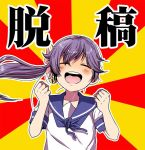 1girl akebono_(kantai_collection) bell blush_stickers clenched_hands closed_eyes flower hair_bell hair_between_eyes hair_flower hair_ornament kantai_collection long_hair open_mouth purple_hair school_uniform serafuku shino_(ponjiyuusu) short_sleeves side_ponytail smile solo sunburst sunburst_background translation_request upper_body