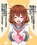 1girl absurdres chocolate heart highres ikazuchi_(kantai_collection) kantai_collection school_uniform serafuku short_hair skirt valentine wave_(world_wide_wave)