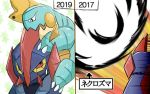 2017 2019 asu91799492 attack biting drednaw gen_5_pokemon gen_8_pokemon gigalith no_humans pokemon pokemon_(creature) pokemon_(game) red_sclera rock speed_lines stars turtle year_connection