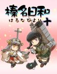1other 2girls bangs black_hair black_legwear blunt_bangs boots braid brown_footwear chibi commentary_request detached_sleeves full_body green_sailor_collar green_serafuku green_skirt hair_ornament hair_over_shoulder hairband hairclip haruna_(kantai_collection) headgear hisahiko i-class_destroyer kantai_collection kitakami_(kantai_collection) kneehighs loafers long_hair machinery multiple_girls orange_eyes pleated_skirt ribbon-trimmed_sleeves ribbon_trim sailor_collar school_uniform serafuku shinkaisei-kan shoes sidelocks single_braid skirt smokestack thigh-highs thigh_boots torpedo_launcher translated violet_eyes