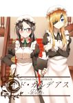 2girls absurdres alternate_costume apron black_dress black_hair blue_eyes blush book braid brown_eyes brown_hair commentary_request consort_yu_(fate) copyright_name cover cover_page dress embarrassed enmaided eyepatch fate/grand_order fate_(series) hair_over_one_eye highres holding holding_book long_braid long_hair maid maid_apron maid_headdress multiple_girls open_book ophelia_phamrsolone raised_eyebrow sidelocks single_braid stairs sweatdrop yasumoli