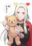 1girl cape cravat cute edelgard_von_hresvelg edelgard_von_hresvelgr_(fire_emblem) edogawa_roman fire_emblem fire_emblem:_fuukasetsugetsu fire_emblem:_three_houses gameplay_mechanics gloves grin hair_ornament hair_ribbon heart holding_toy intelligent_systems koei_tecmo long_hair long_sleeves looking_at_viewer nintendo red_cape ribbon silver_hair simple_background smile solo stuffed_animal stuffed_toy super_smash_bros. teddy_bear translated uniform upper_body violet_eyes white_background white_gloves