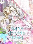 1boy 1girl artist_name cover cover_page dress flower green_eyes hair_flower hair_ornament hetero highres jewelry korean_text long_hair long_sleeves looking_at_another novel_cover official_art outdoors pants pink_dress ring silver_hair stairs sukja white_pants