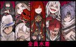 absurdres blush_stickers chacha_(fate/grand_order) crazy_smile eating fate/grand_order fate_(series) fedora food grin hair_over_one_eye hat headband highres kan_(aaaaari35) katana mori_nagayoshi_(fate) nagao_kagetora_(fate) oda_nobukatsu_(fate/grand_order) oda_nobunaga_(maou_avenger)_(fate) oden okada_izou_(fate) okita_souji_(alter)_(fate) okita_souji_(fate)_(all) oni_mask oryou_(fate) ponytail sailor_collar sakamoto_ryouma_(fate) scarf sharp_teeth smile sword teeth weapon