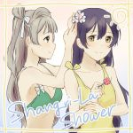 2girls bangs bikini blue_hair bow closed_mouth commentary_request eyebrows_visible_through_hair flower grey_hair hair_bow hair_flower hair_ornament hairdressing holding long_hair looking_at_another love_live! love_live!_school_idol_project mechiko_(mmttkknn) minami_kotori multiple_girls one_side_up smile sonoda_umi swimsuit yellow_eyes yellow_swimsuit