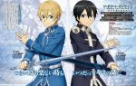 2boys a-1_pictures abec ascii_media_works black_eyes black_hair blonde_hair crossed_swords dengeki_bunko dual_persona eugeo green_hair highres kirigaya_kazuto kirito multiple_boys official_art short_hair sword sword_art_online sword_art_online_alicization tokyo_mx weapon