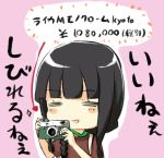 1girl =_= alternate_costume black_hair blush braid brown_shirt camera commentary_request directional_arrow engiyoshi eyebrows_visible_through_hair holding holding_camera kantai_collection kitakami_(kantai_collection) long_hair open_mouth pink_background shirt short_sleeves sidelocks simple_background single_braid smile solo sparkle translation_request