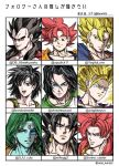 android_17 artist_name black_eyes black_hair blonde_hair blue_eyes braid chart circlet dragon_ball dragon_ball_gt dragon_ball_heroes dragon_ball_minus dragon_ball_super dragon_ball_z earrings electricity frown gine gogeta green_hair green_skin hair_over_eyes jewelry kim_yura_(goddess_mechanic) open_mouth potara_earrings red_eyes redhead serious single_braid smile son_gohan son_gokuu super_saiyan super_saiyan_2 super_saiyan_4 super_saiyan_god tears translation_request twitter_username vegeta vegetto yellow_eyes zarbon