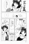 aizawa_yuuichi comic kanon misaka_shiori monochrome translated
