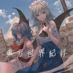 2girls absurdres ascot bangs bat_wings black_neckwear blue_hair blue_skirt blue_sky braid brooch check_artist clouds commentary_request cowboy_shot day dress dutch_angle frilled_shirt_collar frills from_side grey_eyes grin hair_between_eyes hand_on_own_chest highres izayoi_sakuya jewelry maachi_(fsam4547) maid_headdress multiple_girls no_hat no_headwear outdoors parted_lips pink_dress profile puffy_short_sleeves puffy_sleeves pyramid red_eyes red_neckwear red_sash remilia_scarlet sash short_hair short_sleeves silver_hair skirt sky smile standing touhou translation_request twin_braids wings