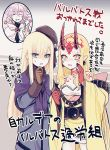 2girls bangs bare_shoulders beret blonde_hair brown_gloves coat earrings eyebrows_visible_through_hair fate/grand_order fate_(series) gloves hat hizuki_mai horns ibaraki_douji_(fate/grand_order) japanese_clothes jewelry kimono long_hair looking_at_viewer lord_el-melloi_ii_case_files merlin_(fate) multiple_girls oni reines_el-melloi_archisorte scarf sweatdrop tattoo translation_request