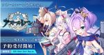 4girls ;d animal_ears artist_request ayanami_(azur_lane) azur_lane bare_shoulders blonde_hair bracelet cannon closed_eyes crown fake_animal_ears gloves green_eyes hair_ornament hair_ribbon hairband hairclip hand_on_own_chin headgear jacket javelin_(azur_lane) jewelry laffey_(azur_lane) looking_at_viewer machinery mini_crown multiple_girls neckerchief nose_bubble official_art one_eye_closed open_mouth pink_jacket ponytail purple_hair rabbit_ears red_eyes red_hairband ribbon sailor_collar short_hair sidelocks silver_hair sleeping sleeping_upright smile spotlight tank_top twintails white_gloves z23_(azur_lane)