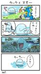 4koma bird cramorant fish fish_in_mouth gen_2_pokemon gen_8_pokemon green_eyes light_blush mio_momalulu no_humans pokemon pokemon_(creature) quagsire salamander spitting submerged tears thought_balloon thought_bubble translation_request water
