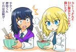 2girls andou_(girls_und_panzer) artist_name bangs bc_freedom_school_uniform black_hair blonde_hair blue_eyes bowl bright_pupils brown_eyes chopsticks dated dtjin17 food girls_und_panzer ichinana_(dametetujin17) long_sleeves looking_at_another medium_hair messy_hair multiple_girls necktie noodles open_mouth oshida_(girls_und_panzer) ramen school_uniform simple_background surprised sweater sweater_around_neck white_background white_pupils