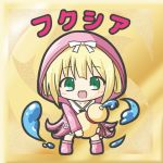 1girl :d bangs blonde_hair blush boots bow character_name chibi dress eyebrows_visible_through_hair flower_knight_girl fuchsia_(flower_knight_girl) full_body gourd green_eyes holding hood hood_up hooded_jacket jacket knee_boots long_hair long_sleeves looking_at_viewer open_mouth pink_footwear pink_jacket rinechun rubber_boots sidelocks smile solo standing water white_bow white_dress