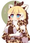 1girl absurdres animal_ears animal_print bangs blonde_hair blue_eyes breast_pocket breasts bright_pupils eyebrows_visible_through_hair giraffe_ears giraffe_horns giraffe_print gradient_hair highres horns kemono_friends large_breasts long_hair multicolored_hair no_nose pocket reticulated_giraffe_(kemono_friends) scarf shirt short_sleeves solo twitter_username v-shaped_eyebrows white_hair white_pupils white_shirt yuya090602