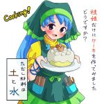 1girl :d apron aqua_apron bangs blue_hair blush cake cowboy_shot eyebrows_visible_through_hair food frills haniwa_(statue) haniyasushin_keiki head_scarf holding holding_food itatatata jewelry long_hair looking_at_viewer magatama magatama_necklace necklace open_mouth pocket shirt short_sleeves simple_background smile solo standing touhou translation_request violet_eyes white_background yellow_shirt