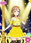 blush brown_eyes brown_hair character_name dress kunikida_hanamaru long_hair love_live!_school_idol_festival love_live!_sunshine!! smile