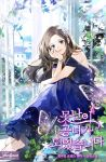 1girl barefoot blue_dress blue_flower bracelet brown_hair bug building butterfly company_name copyright_name cover cover_page day dress flower grass greenhouse hair_flower hair_ornament highres indoors insect jewelry knees_up long_hair looking_at_viewer novel_cover official_art plant sitting solo sukja very_long_hair window