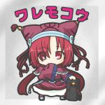 1girl bangs brown_capelet brown_dress brown_headwear chibi covered_mouth dress eyebrows_visible_through_hair eyes_visible_through_hair flower_knight_girl full_body hair_over_one_eye hand_up hat long_sleeves print_capelet print_dress red_eyes red_scarf redhead rinechun scarf sleeves_past_fingers sleeves_past_wrists solo standing waremokou_(flower_knight_girl) wide_sleeves