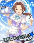 blush brown_eyes brown_hair character_name dress idolmaster idolmaster_cinderella_girls kawashima_mizuki long_hair maid please ponytail smile stars wink