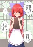 1girl apron bangs blue_bow blue_skirt blurry blurry_background blush bow closed_mouth commentary day frilled_apron frills hair_bow highres holding holding_tray indoors japanese_clothes kimono long_sleeves looking_to_the_side red_eyes red_kimono redhead sekibanki short_hair skirt solo speech_bubble sweatdrop teoi_(good_chaos) touhou translated tray tree wa_maid white_apron wide_sleeves window