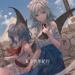2girls ascot bangs bat_wings black_neckwear blue_hair blue_skirt blue_sky braid brooch clouds commentary_request cowboy_shot day dress dutch_angle frilled_shirt_collar frills from_side grey_eyes grin hair_between_eyes hand_on_own_chest highres holding_hands izayoi_sakuya jewelry maachi_(fsam4547) maid_headdress multiple_girls no_hat no_headwear outdoors parted_lips pink_dress profile puffy_short_sleeves puffy_sleeves pyramid red_eyes red_neckwear red_sash remilia_scarlet sash short_hair short_sleeves silver_hair skirt sky smile standing touhou translated twin_braids wings