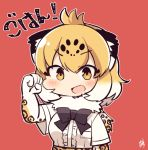 1girl :d animal_ear_fluff animal_ears bangs black_neckwear blonde_hair bow bowtie center_frills chibi clenched_hand elbow_gloves eyebrows_visible_through_hair eyes_visible_through_hair fur_collar gloves gradient_hair hand_up hatagaya jaguar_(kemono_friends) jaguar_ears jaguar_print kemono_friends looking_at_viewer multicolored_hair open_mouth outline print_gloves red_background shirt short_hair short_sleeves signature simple_background smile solo translated upper_body v-shaped_eyebrows white_hair white_outline white_shirt yellow_eyes