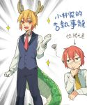 2boys antlers blonde_hair demorzel dragon_tail genderswap genderswap_(ftm) gloves hair_between_eyes highres kobayashi_(maidragon) looking_at_viewer male_focus multiple_boys necktie red_eyes red_neckwear tail tooru_(maidragon) vest white_gloves