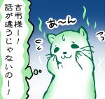 :3 no_humans otter_spirit_(touhou) pote_(ptkan) solo spirit sweatdrop thought_bubble touhou translation_request