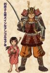 angolmois:_genkou_kassenki armor blush boots brown_eyes clenched_hand facial_scar father_and_daughter fur_boots helmet highres holding holding_sword holding_weapon japanese_armor jinzaburo_kuchii kabuto katana knife long_hair ponytail sandals scar simple_background standing stick sword weapon wide_sleeves