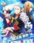 blue_eyes character_name dress idolmaster idolmaster_side-m kuzunoha_amehiko short_hair white_hair