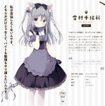1girl animal_ear_fluff animal_ears apron bangs black_bow black_gloves black_ribbon black_skirt blue_eyes blush bow cat_ears cat_girl cat_tail character_profile closed_mouth commentary_request copyright_request detached_sleeves eyebrows_visible_through_hair frilled_apron frilled_skirt frills gloves grey_apron grey_hair grey_shirt grey_sleeves hair_between_eyes hair_bow hair_ornament hairclip hand_up long_hair official_art pantyhose parfait pleated_skirt puffy_short_sleeves puffy_sleeves ribbon shiratama_(shiratamaco) shirt short_sleeves skirt solo striped striped_background tail tail_ribbon translation_request two_side_up vertical-striped_background vertical_stripes waist_apron white_legwear
