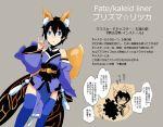 1boy animal_ear_fluff animal_ears blue_eyes blue_legwear blush cosplay fate/grand_order fate/kaleid_liner_prisma_illya fate_(series) flying_sweatdrops fox_ears fox_shadow_puppet fox_tail fujimaru_ritsuka_(male) grey_background japanese_clothes kimono male_focus mirror pelvic_curtain short_kimono simple_background tail tamamo_(fate)_(all) tamamo_no_mae_(fate) tamamo_no_mae_(fate)_(cosplay) thigh-highs weapon