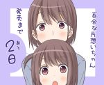 2girls :o bangs blush brown_eyes brown_hair commentary_request covered_mouth eyebrows_visible_through_hair grey_shirt hair_between_eyes kago_no_tori looking_at_viewer multiple_girls one_side_up open_mouth original purple_background shirt translated two-tone_background upper_body white_background