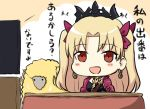 1girl :d bangs black_dress blonde_hair blush_stickers cape chain chibi commentary_request dress dumuzid_(fate) earrings engiyoshi ereshkigal_(fate/grand_order) eyebrows_visible_through_hair fate/grand_order fate_(series) flat_screen_tv hair_ribbon infinity jewelry kotatsu long_hair open_mouth parted_bangs purple_cape purple_ribbon red_eyes ribbon sheep skull smile spine table television tiara translated two_side_up