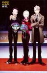 3boys ;) ^_^ artist_request black_gloves black_hair blonde_hair blue_flower blush bodysuit bouquet closed_eyes coat copyright_name crossed_arms flower full_body gloves grin highres ice_skates katsuki_yuuri male_focus medal multiple_boys necktie official_art one_eye_closed open_mouth ponytail purple_flower silver_hair skates skating_rink smile viktor_nikiforov yuri!!!_on_ice yuri_plisetsky