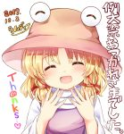 1girl :d ^_^ bangs blonde_hair blush brown_headwear closed_eyes commentary_request dated eyebrows_visible_through_hair facing_viewer hair_ribbon hands_up heart highres long_sleeves moriya_suwako open_mouth purple_vest ramudia_(lamyun) red_ribbon ribbon shirt short_hair simple_background smile solo touhou translation_request upper_body vest white_background white_shirt