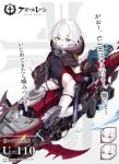 1girl anchor_symbol azur_lane bangs black_footwear black_gloves black_swimsuit boots brown_cloak candy capriccio character_name cloak closed_mouth commentary_request copyright_name expressions eyebrows_visible_through_hair fang food gloves grey_eyes gun hair_between_eyes holding holding_food holding_gun holding_lollipop holding_weapon hood hood_down hooded_cloak lollipop looking_at_viewer official_art one-piece_swimsuit open_mouth sitting smile swimsuit swirl_lollipop thigh-highs torpedo u-110_(azur_lane) water weapon white_hair white_legwear