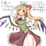 1girl blonde_hair blush braid crystal flandre_scarlet hat hong_meiling if_they_mated long_hair mob_cap open_mouth red_eyes ribbon side_ponytail smile solo touhou translation_request twin_braids vest wings