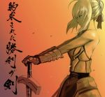 1girl 6maker ahoge armor armored_dress artoria_pendragon_(all) bare_shoulders blonde_hair blue_eyes calligraphy commentary_request cowboy_shot excalibur fate/stay_night fate_(series) gauntlets gradient gradient_background hair_between_eyes hair_blowing hair_bun hair_ribbon holding holding_weapon orange_background ribbon saber shiny shiny_skin short_hair sidelocks solo sword translation_request weapon