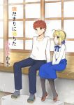 1boy 1girl ahoge aizawa85 ankle_socks artoria_pendragon_(all) bangs between_legs black_legwear blonde_hair blue_pants blue_ribbon blue_skirt blush brown_eyes brown_footwear brown_hair closed_mouth collarbone collared_shirt commentary_request cover cover_page emiya_shirou eyebrows_visible_through_hair fate/stay_night fate_(series) green_eyes grey_legwear hair_bun hair_ribbon hand_between_legs highres long_sleeves pants pantyhose ribbon saber shirt shoes sidelocks sitting skirt smile thick_eyebrows translation_request white_shirt