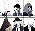 6+boys black_hair blue_eyes creepypasta faceless faceless_male fangs formal mask multiple_boys necktie psd slender_man suit yellow_eyes