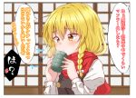 1girl anger_vein arms_up black_vest blonde_hair blowing blurry blush braid commentary_request cup depth_of_field enpera eyebrows_visible_through_hair hair_between_eyes hair_ribbon highres holding holding_cup indoors kirisame_marisa long_sleeves looking_down looking_to_the_side mukkushi no_headwear red_scarf ribbon scarf shirt shouji single_braid sliding_doors solo spoken_anger_vein touhou translation_request tress_ribbon upper_body vest white_shirt yellow_eyes yunomi