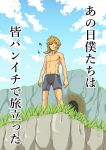 1boy aliasing bangs blonde_hair blue_eyes blue_sky briefs closed_mouth clouds collarbone commentary_request day eyebrows_visible_through_hair grass hair_tie half-closed_eyes highres link looking_at_viewer male_focus navel nazonazo_(nazonazot) outdoors pointy_ears ponytail shiny shiny_hair shirtless short_hair sky solo standing talking text_focus the_legend_of_zelda the_legend_of_zelda:_breath_of_the_wild tied_hair translation_request underwear