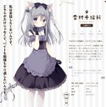 1girl animal_ear_fluff animal_ears apron bangs black_bow black_gloves black_ribbon black_skirt blue_eyes blush bow cat_ears cat_girl cat_tail character_profile closed_mouth commentary_request copyright_request detached_sleeves directional_arrow eyebrows_visible_through_hair frilled_apron frilled_skirt frills gloves grey_apron grey_hair grey_shirt grey_sleeves hair_between_eyes hair_bow hair_ornament hairclip hand_up long_hair official_art pantyhose parfait pleated_skirt puffy_short_sleeves puffy_sleeves ribbon shiratama_(shiratamaco) shirt short_sleeves skirt solo striped striped_background tail tail_ribbon translation_request two_side_up vertical-striped_background vertical_stripes waist_apron white_legwear