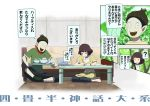 1boy 1girl ? akashi_(yojouhan) black_eyes black_hair bob_cut brown_eyes closed_eyes coffee_table computer couch cup facing_another graphite_(medium) holding holding_pencil holding_tray laptop makoto_daikichi mechanical_pencil notebook ozu_(yojouhan) pencil puffy_short_sleeves puffy_sleeves short_hair short_sleeves sitting speech_bubble spoken_question_mark teacup teapot traditional_media translation_request tray wariza yojouhan_shinwa_taikei