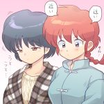 2girls black_eyes black_hair blanket braid breasts brown_eyes chinese_clothes genderswap genderswap_(mtf) highres kdc_(tamaco333) large_breasts multiple_girls ranma-chan ranma_1/2 redhead saotome_ranma short_hair single_braid sleepy sweater tendou_akane translation_request