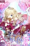 1girl ;d apple_pie bare_shoulders blonde_hair checkerboard_cookie cherry choker cookie cover cover_page crown dessert dress eating flower food fork fruit looking_at_viewer lying novel_cover official_art on_stomach one_eye_closed open_mouth pastry pie pink_dress pink_ribbon plate puffy_short_sleeves puffy_sleeves ribbon short_sleeves smile solo sugar_bowl sukja tiered_tray watermark white_legwear